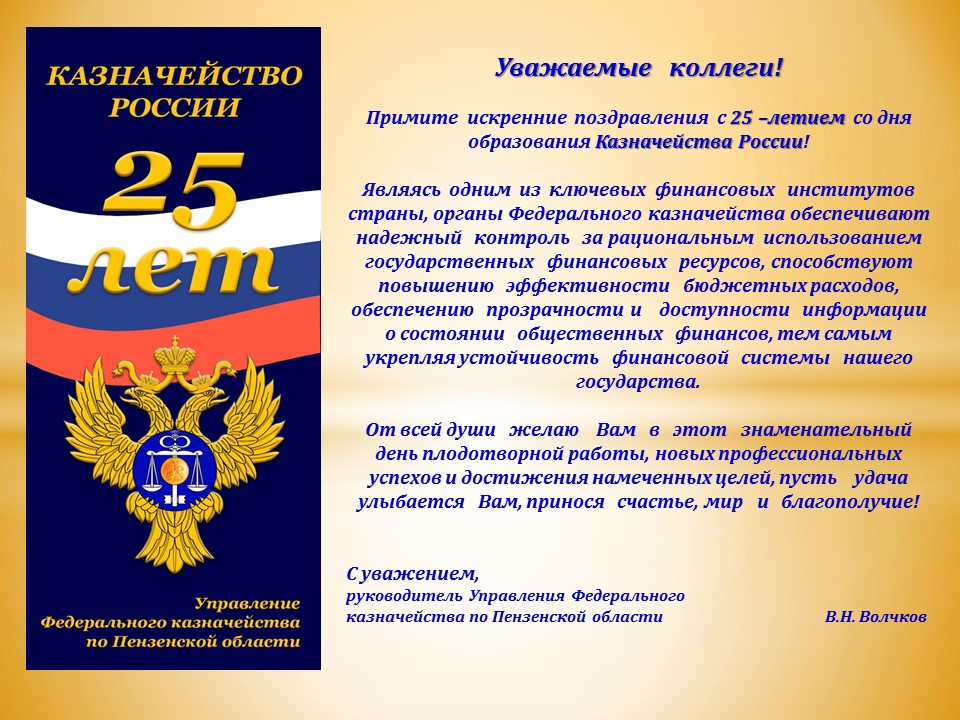 Поздравление главы с днём казначейства 90