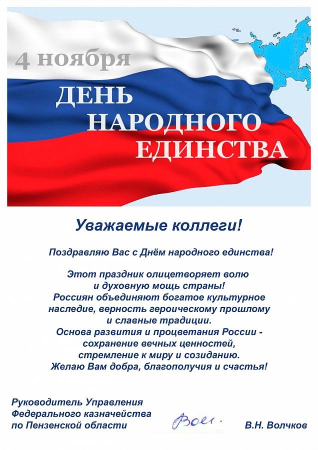 Официальные поздравления к дню народного единства в прозе